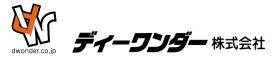 ディーワンダー株式会社